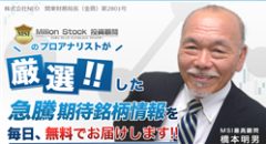 ミリオンストック投資顧問(Millon Stock投資顧問)
