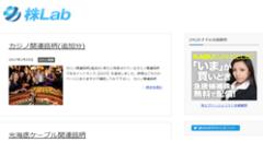 株Lab(株らぼ)