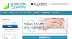 株式ジャーナル(KABUSHIKI JOURNAL)