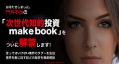 次世代知的投資家「make book」大全集