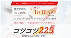 コツコツ225