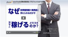 avexfreak株式投資法プロフェッショナル講座