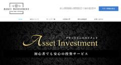 投資顧問 アセットインベストメント(Asset Investment)