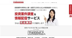 投資のKAWARA版.com(投資のKAWARA版ドットコム)