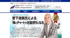トリプルエーインベストメント(AAA Investment)