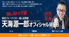 株式ジャーナリスト・個人投資家 天海源一郎 オフィシャルWEB