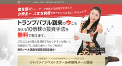 ジャパンインベストメントスクールの無料メール講座(ウルフ村田)