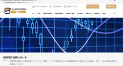 中小型株専門投資情報 厳選!注目株