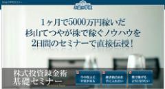 株式投資錬金術基礎セミナー(杉山 てつや)