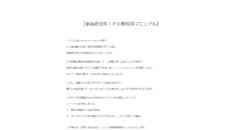 余裕資金別IPO株投資マニュアル