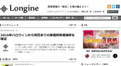 投資情報サイト ロンジン(Longine)