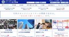 ケンミレ株式情報(グッドイシュー)