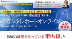 スガシタレポートオンライン