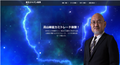 高山緑生のカミトレード(新生ジャパン投資)