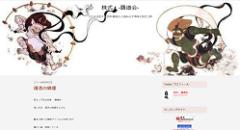 株式-覇道会-