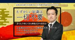 IPO投資の「柳橋塾」