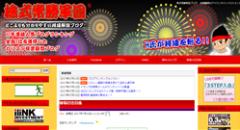 株式常勝軍団(アイリンクインベストメント)