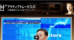 株アクティブトレード3.0 林式中源線投資法マスタープログラム
