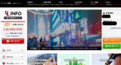 株式情報サイト インフォ(INFO)