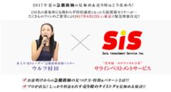 ウルフ村田×サラインベストメントサービスコラボセミナー