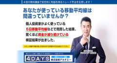 4DAYS株式投資アカデミー