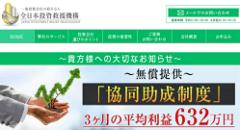 全日本投資救援機構