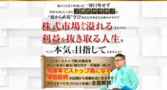 株式長者 爆益天海塾