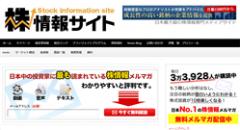 株情報サイト.com