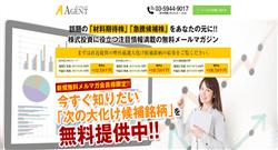 投資顧問 エージェント(AGENT)