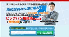 ビッグバン投資術 入門編