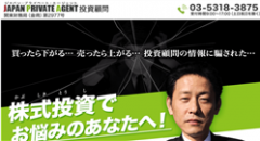 ジャパンプライベートエージェント投資顧問(JPA)