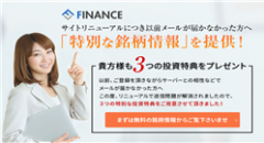 投資顧問 ファイナンス(FINANCE)