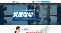 投資顧問 ロイヤル(LOYAL)