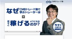 CMBトレード塾