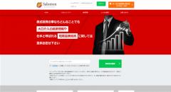 投資情報会社 ソロモン(salomon)
