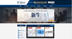 投資顧問 シンクタンク (ThinkTank)