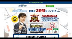 株の学校カブックス 1Day体験セミナー