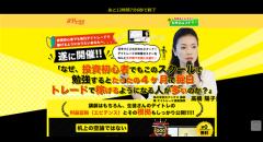 株の学校カブックス 高橋陽子のわがままデイトレプロジェクト