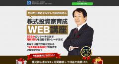 ロジャー堀の株式投資家育成WEB講座