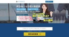 投資顧問SYMBOL(シンボル)