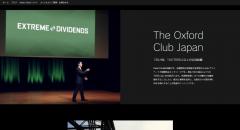 オックスフォードクラブ(Oxford Club)