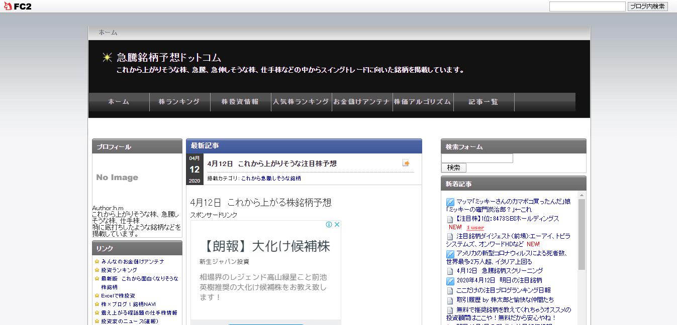 速報 ドット コム 情報