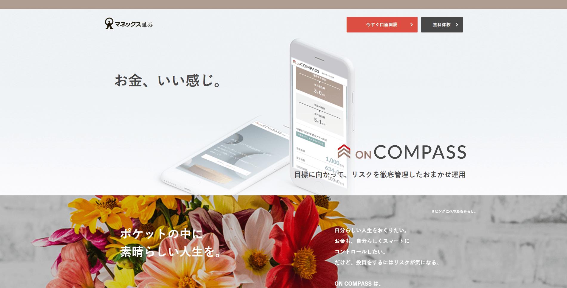 オン コンパス(ON COMPASS)