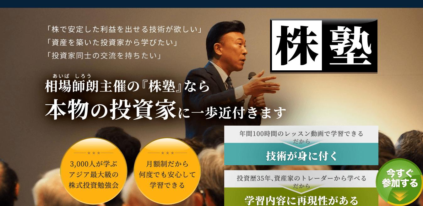 株塾(相場師朗)
