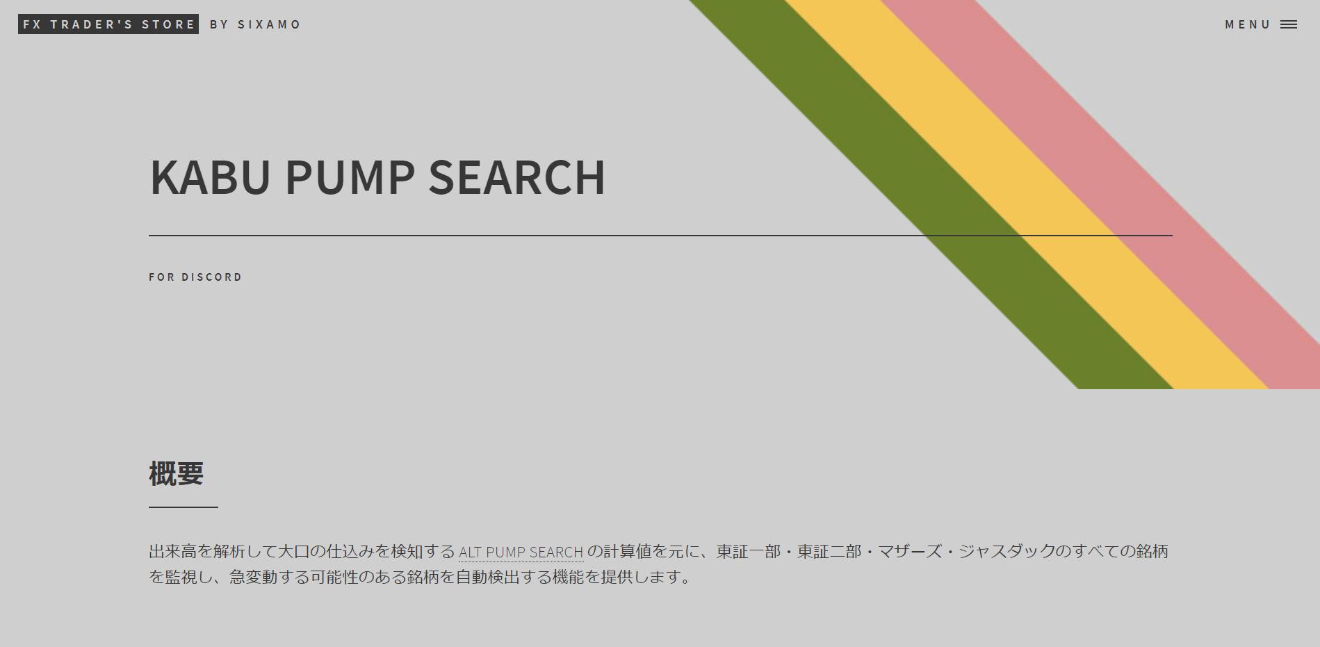 ちん株HP画像