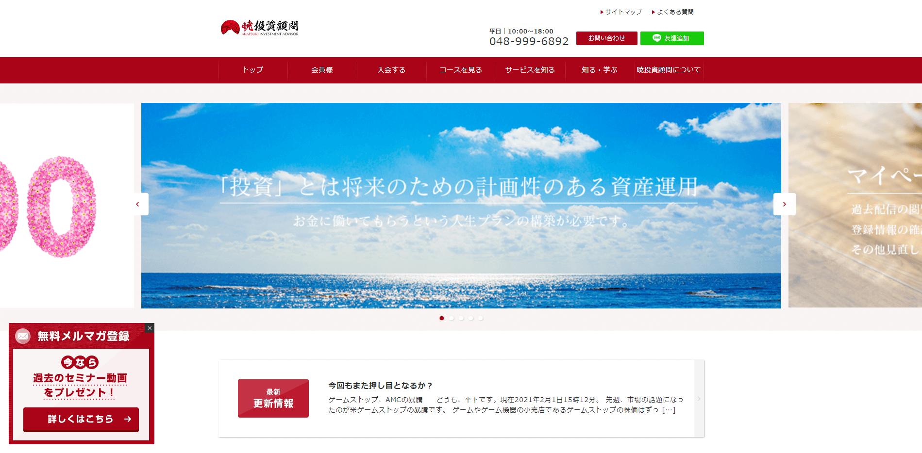 暁投資顧問サムネイル
