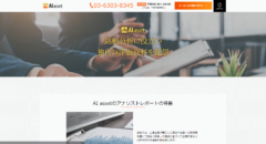 AIassetサムネイル