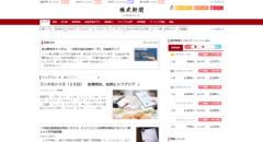 株式新聞サムネイル