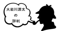 大岩川源太のサムネ
