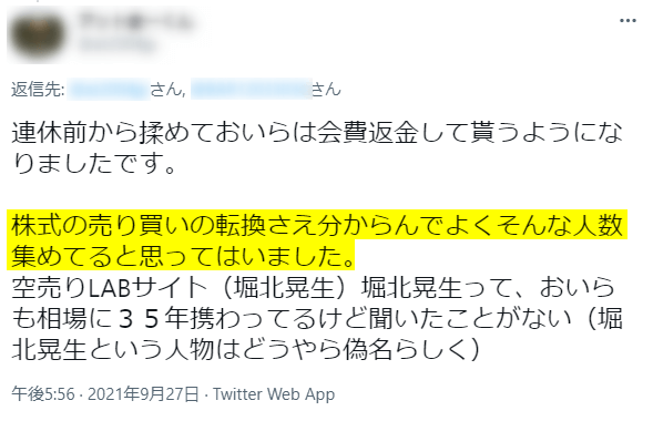 堀北晃生に対するツイート